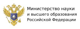 Министерство науки и высшего образования Российской Федераци